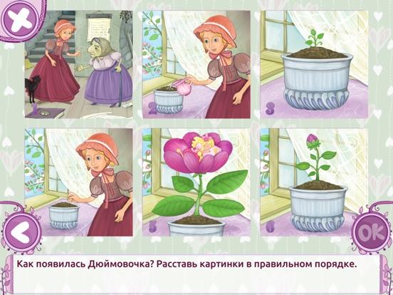 Скачать Дюймовочка - сказка и игры для девочек