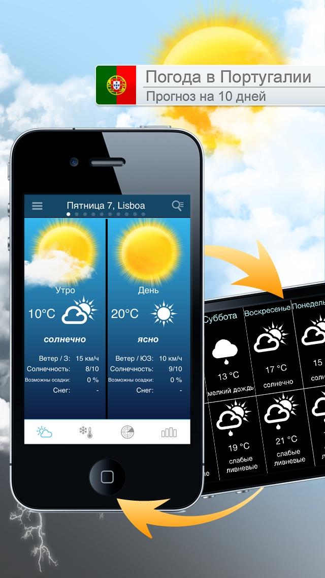 Погода в ПортугалииСкриншоты 1