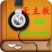 天主教圣经普通话和粤语朗读版
