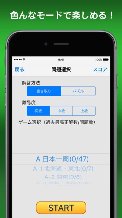 書き取り日本一周 screenshot1