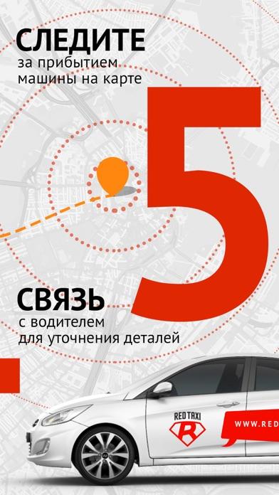 Скачать Приложение Такси Ред - фото 8