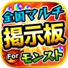 Shuntaro Sumi - モンスト全国マルチ掲示板募集 & 攻略アプリ for モンスターストライク アートワーク