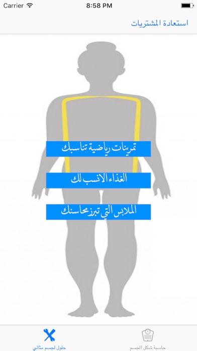 الجسم المثاليلقطة شاشة3