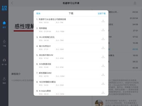 七月在线 - 专注数据领域学科的在线教育 screenshot 2