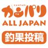 釣り情報サイト カンパリ 釣果投稿専用アプリ - WHITE SPACE K.K