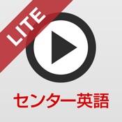 センター動画英文法 Lite