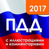 ПДД 2017 с иллюстрациями и комментариями + билеты