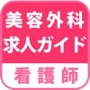 美容外科求人ガイド【看護師・ナース求人・転職サポート】