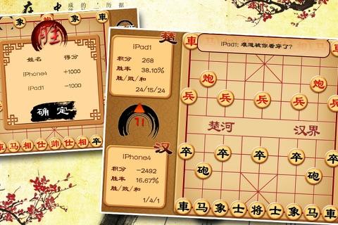 中国象棋在线 screenshot 4