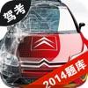 駕攷通2014