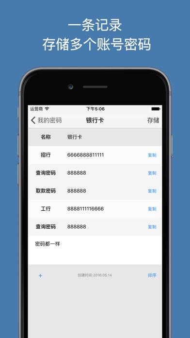 我的密码-账号安全记录管家 screenshot 3