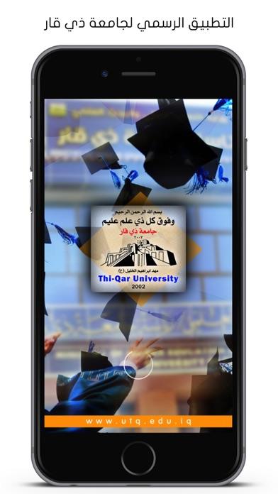 جامعة ذي قارلقطة شاشة1