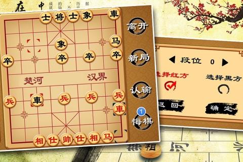中国象棋在线 screenshot 2