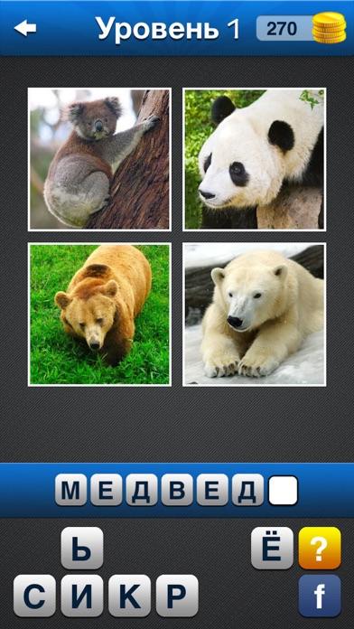 Найдите слово! ~ 4 фотки 1 слово, какое слово? Скриншоты3