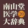 南山堂医学大辞典 第20版(ONESWING)