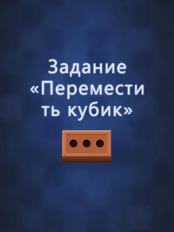 Выдвиньте Блок Головоломки Скриншоты3