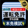 本免 模試 運転免許 教習所 第二段階 普通免許 AT車・ MT車 対応