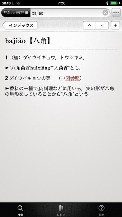 中日・日中辞典スクリーンショット