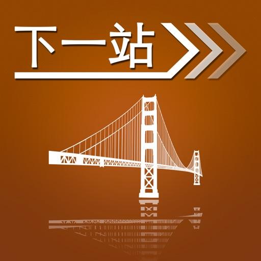 下一站,旧金山【离线地图+导游】