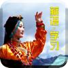说藏语-天天学藏语·进藏必备
