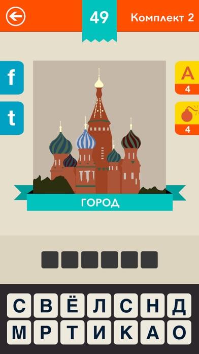 Иконика Россия ~ Фото викторина с картинки и слова Скриншоты6