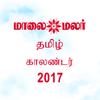 Maalaimalar Tamil Calendar 2017