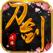 刀剑情缘之少年剑侠:动作/格斗游戏