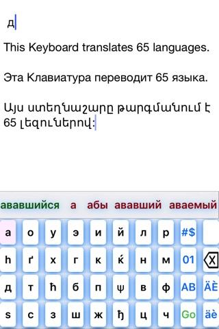 BiKeyboard screenshot 2