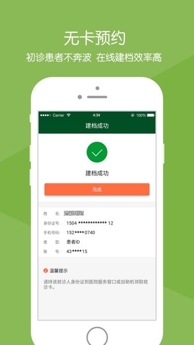 download 北京协和医院 apps 2