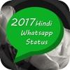 2017 Hindi Status