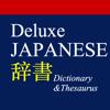 ケンブリッジ英語日本語辞書デラックス Deluxe English Japanese Dict