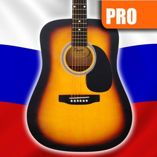 Гитара PRO самоучитель: уроки гитары и песенник