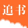 《追书小说》—免费TXT小说阅读下载神器 Wiki