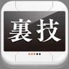 無料で音楽や写真・カメラの裏技アプリ for iPhone7