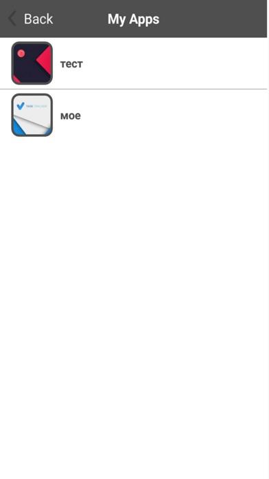 Look at appСкриншоты 2