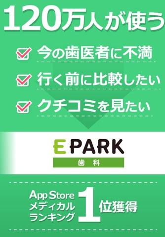 EPARK歯科(イーパーク)歯医者・歯科医院検索アプリ screenshot 1