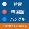 ハングルの読み方 - 韓国語入門 - JAT LLP