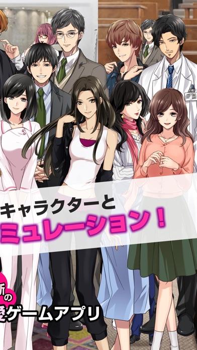 ゲス恋?リア充?~ゲス充~人気SNSチャットアプリ風の恋愛ゲームのスクリーンショット5