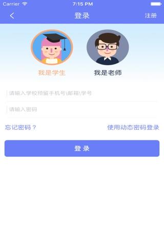 武职信息工云|武汉城市职业学院 screenshot 3