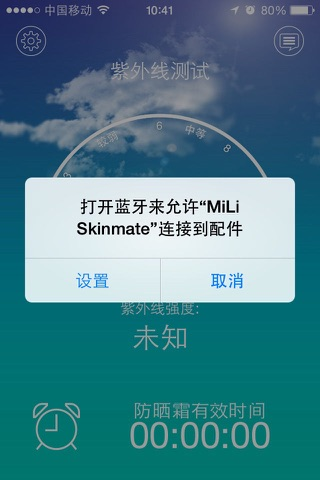 MiLi Skinmate+ screenshot 1