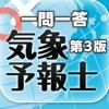 気象予報士 第3版 一問一答シリーズ ユーキャン公式の資格アプリ