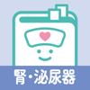 腎泌尿器疾患 ナースフル疾患別シリーズ - Recruit Holdings Co.,Ltd.