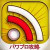 パワプロ ニュース&サクセス攻略シミュレーター for 実況パワフルプロ野球(パワプロ) 日本版