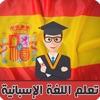 تعلم اللغة الإسبانية بسرعة