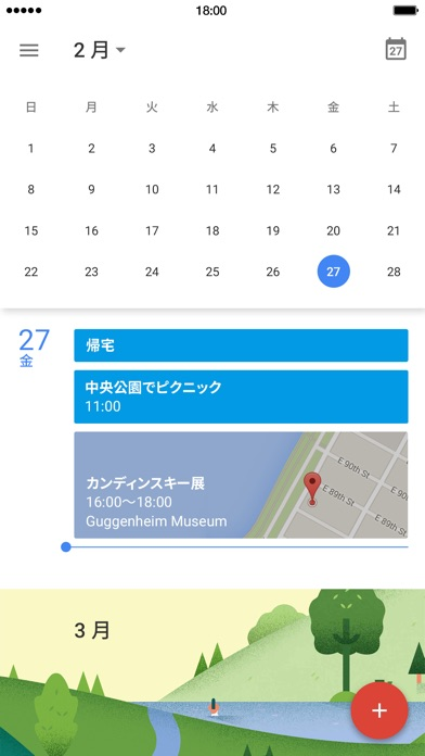 Google カレンダー Screenshot