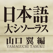 日本語大シソーラス−類語検索大辞典−