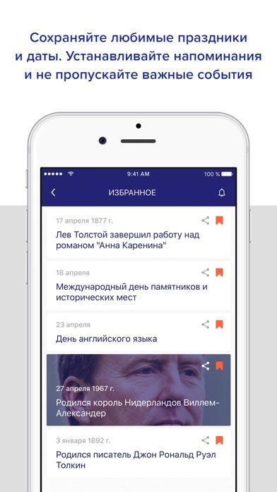 ТАСС Календарь Скриншоты5