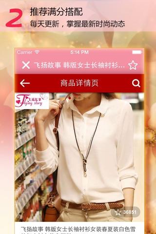 时尚精品购物 - 9块9包邮购优惠助手,带美拍美女模特美图 screenshot 2