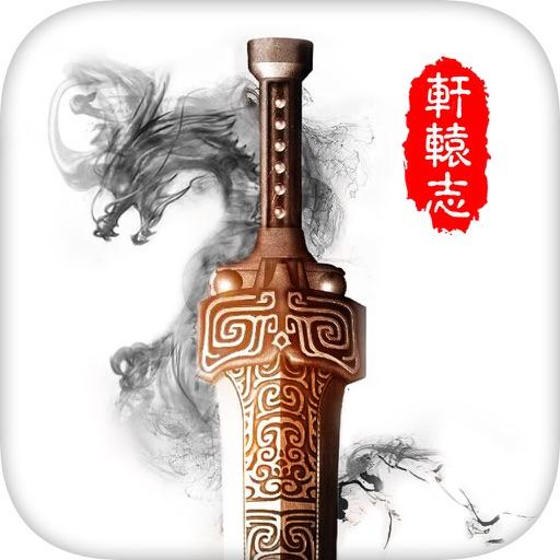 轩辕志-真3D中国风动作手游