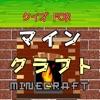 クイズ for マインクラフト (ゲーム)無料 バージョン